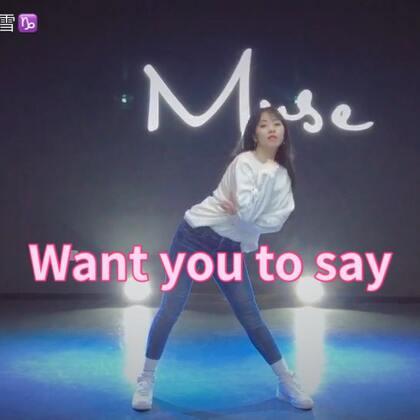 #舞蹈#🎵《Want you to say》🎵这是一支上个月就该录的舞,这支舞刚出来就已经学会了,结果拖到热度过去才录下来。😂😂😂快点赞吧💗#playback - want you to say##mina myoung编舞#