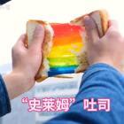 网红彩虹吐司原来是这样做的,满满的食用色素,你们想吃吗?#美食##吐司的n种吃法##精选#