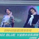 SNH48出道5周年献唱 HO2 BLUE V全新小分队揭晓#SNH48#