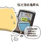 这鬼天气蛙儿也要冬眠不旅行了... #冬眠####旅行青蛙####人2####People2####征女友##