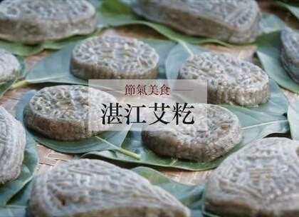 #湛江艾籺#立春快吃这种草,祛湿清肠营养高!#美食##广东菜#