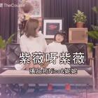 媽媽跟妮妮合唱的歌曲「紫薇呀紫薇」MV正式版來嘍!