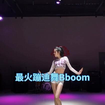 超火的#蹦迪舞bboombboom#今天我也发一段~#蹦迪舞##全网最火蹦迪舞#喜欢点赞哦~😘