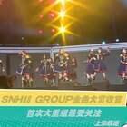 """2月3日晚,SNH48 GROUP第四届年度金曲大赏""""REQUEST TIME BEST 50 演唱会""""在上海梅赛德斯奔驰文化中心圆满落幕,由粉丝票选出的50首年度金曲一一揭晓。"""