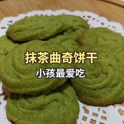 🐤抹茶曲奇饼干,小孩最爱吃。喜欢这个教程就点赞关注吧#美食##家常菜##吐司的n种吃法#