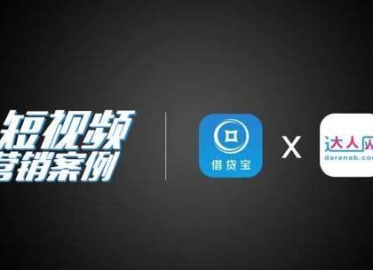 借贷宝 X 达人网 | 短视频营销案例