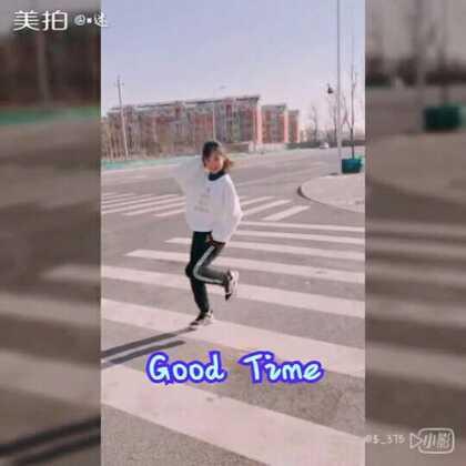 Good Time #精选##舞蹈good time#哇呀呀呀。跳的垃圾死了。各种错动作。中间莫名冒出来的手指我也很绝望。泥们就凑合看吧😂😂
