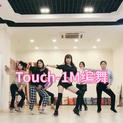 #舞蹈##touch##精选# 翻跳1M舞蹈工作室的Touch,新年前的最后一只齐舞,宝宝们放假喽~😋