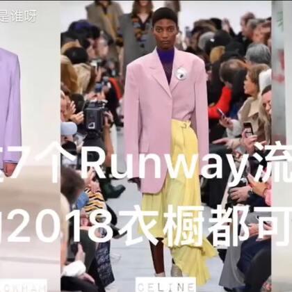 今天立春啦🌸💕 请查收这7个2018春夏流行元素哦👌💕 新年从新的衣橱开始💃💃🎈🎈🎈 #我要上热门@美拍小助手#