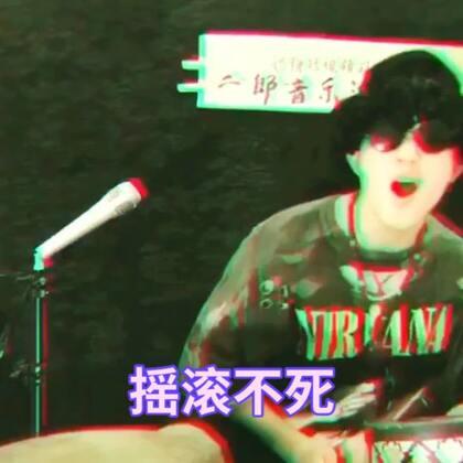 #精选##新长征路上的摇滚#让我缓缓