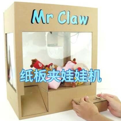 #手工#纸板做的夹娃娃机玩起来啥感觉?就是娃娃少了点,还没过足瘾#夹娃娃机##抓娃娃#