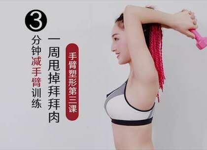 3分钟减手臂训练,一周甩掉拜拜肉!手臂塑形第三课,一起瘦身打卡吧!#瘦身运动##减肥##健身# @运动频道官方账号