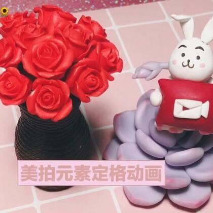 美拍元素定格动画。如何拯救不开心?看这只小兔几~@美拍泽宇学长 #美拍手工挑战##手工#
