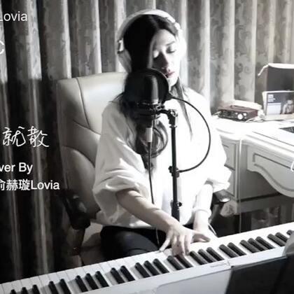 #改编翻唱##说散就散##前任3再见前任##音乐##钢琴弹唱# 新浪微博/网易云音乐@俞赫璇Lovia