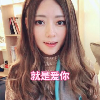 改了几句粤语《就是爱你》喜欢吗?😋#精选#