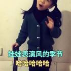 张渼涵来了,哈哈哈 .... 美拍最疯老娘们就是她@美拍小助手 #宝宝##搞笑宝宝跳舞##搞笑#
