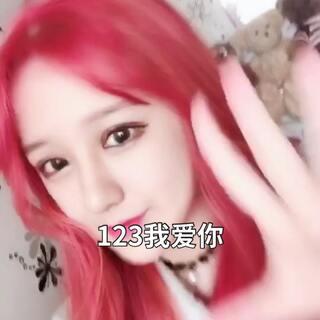 #手指舞##00后交友##123我爱你#@美拍小助手 是粉色头发!滤镜给滤红了哈哈