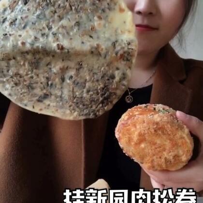 #吃秀##温州美食# 昨天下午吃的温州软大饼 梅干菜馅的✌️ 看到桂新园的肉松卷不错 结果里面肉松巨多 😘 我还是挺喜欢的 #我要上热门@美拍小助手#