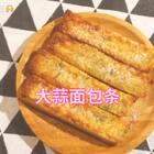 面包片的花样吃法之五~法式大蒜面包条#吐司的n种吃法# Garlic bread是法国传统主食面包的一种,浓浓的大蒜和香草混合的香味让人幸福满溢! 今天没有法棍面包,用面包片做了Garlic toast仍然很美味! @美拍小助手 @美拍精选官方账号