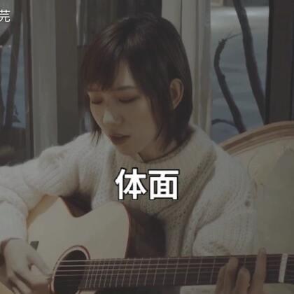 #音乐#《体面》吉他弹唱。最熟悉的街,有没有你最怕遇见的人?