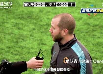 #中国足球小将#全英第三的球队青训负责人如何看待中国足球小将?这样的一番话足够让国人感到自豪!#董路##狼队#
