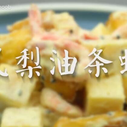 酥脆的油条配上弹性十足的虾肉,再融合凤梨的香甜,食物界的混搭也能碰撞出美好的食欲,酸甜爽口不腻口,好吃到停不下来😍#美食#