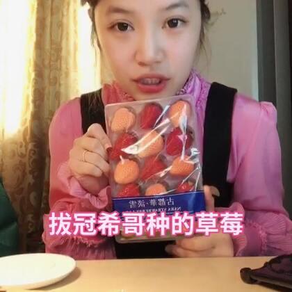 我来替你们拔草冠希哥种的草!奈良县产的草莓!expensive taste!这样的两盒就要680块钱,至于味道嘛😂😂没有吃出金子的感觉。#吃秀##我要上热门@美拍小助手#