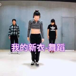 《我的新衣》舞蹈#我的新衣舞蹈#Urban dance初级班