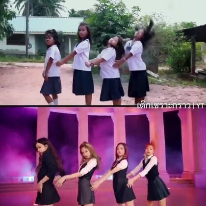 哈哈哈哈逆天了,神同步~!😝泰国小学生演绎低配版韩国女团MV,已经很有feel了👍👍 #泰国##小学生模仿##韩国女团#