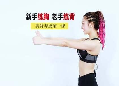 快速瘦背、美背、改善气质,坚持一周2个动作全搞定!#瘦身运动##减肥##健身# @运动频道官方账号