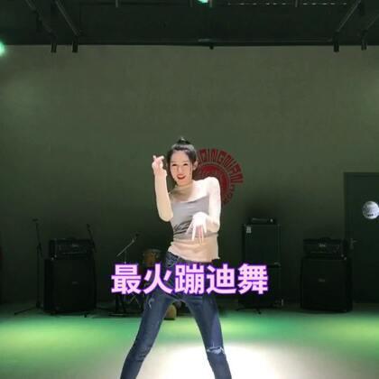 #蹦迪舞bboombboom#后半段~哈哈拖了几天终于发了😝收割你的小红心♥️~#舞蹈##全网最火蹦迪舞#