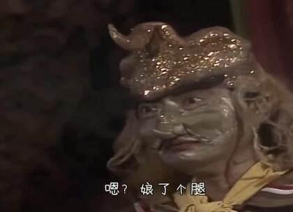 西游记山东话配音:孙悟空vs银角大王:叫你一声你敢答应吗? 笑死了#我要上热门##西游记#