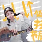 #U乐国际娱乐##艺起弹尤克里里#喵了个艺尤克里里初学者入门教程【4】扫弦节奏型