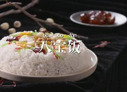 #八宝饭#长得好看也就算了,还这么有内涵?!#美食##江浙菜#