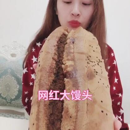 网红大馒头 感觉够吃俩月😂#吃秀#