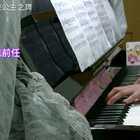 #钢琴曲#电影《前任3:再见前任》插曲#体面#那个~支持我的雪馨姐姐,我把这首曲子弹了啦,不知你满意不~流行曲我就随便练练滴,没有花多少时间,若是弹得不好就多包涵哈#音乐##钢琴##前任3再见前任##前任3体面#