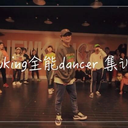 #NEWKING全能DANCE集训营#全能女王朴朴!@RHYTHM-SHOCK_朴朴 女生们看过来!#舞蹈#
