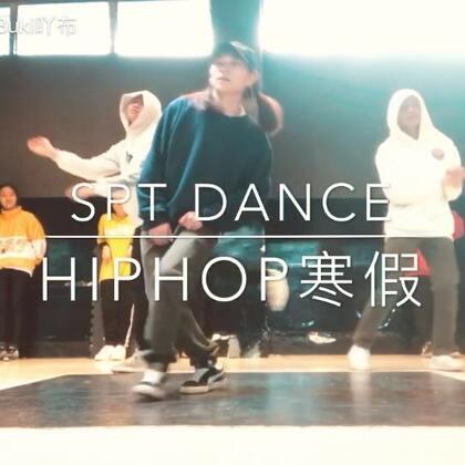 #梧州spt舞蹈工作室#寒假HIPHOP第三期课堂小片段😉😉😉😉