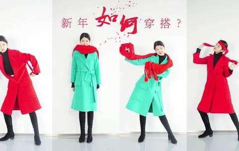 【买手嬛嬛和小伙伴美拍】过年怎么穿才能收到红包!@oneon...