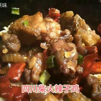 #美食##辣子鸡#好多宝贝要我们天天炒辣子鸡的教程😁今天再一次分享给大家😊其实只要鸡的品质好,简单的几样调料加之柴火做出来都是美味😍