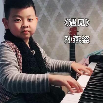《遇见》孙燕姿#精选##音乐##钢琴#
