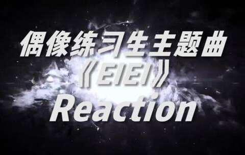 偶像练习生主题曲 EIEI reaction