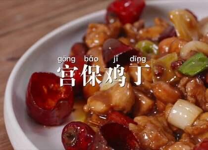 #宫保鸡丁#这才是宫保鸡丁的正确做法!#美食##川菜#