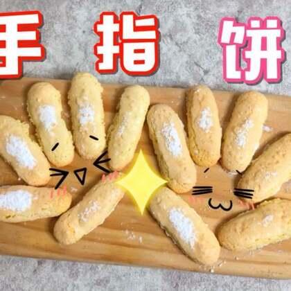 #吉祥年菜#每个烤箱温度都有点温差,在烤的时候要观察到哟#手指饼干#😆别烤糊了#甜品#么么哒~(^з^)-♡