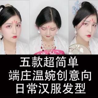 【超简单的五款仙女发型】(无发包)(中少发量)#汉服##汉服发型#