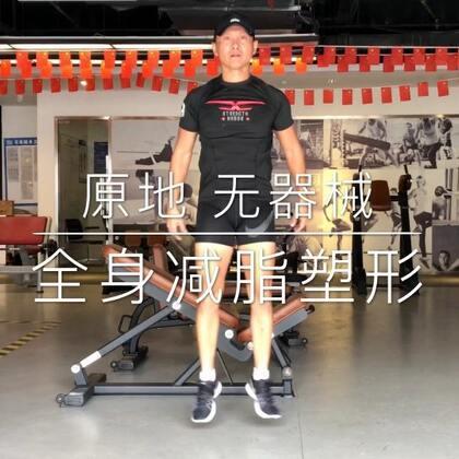 #运动##美拍运动季##日志#今天的减脂塑形运动无需任何器械。只需自己的体重,在原地做就行了。除了减脂,塑形的部位包括:腿部,肩膀,胸部与核心。建议先做拉伸与热身(可参考我的转发视频),然后才开始做今天的训练。一共有6回动作。每做完6回为1组。每做完1组休息2分钟。总共做4-6组。加油😃