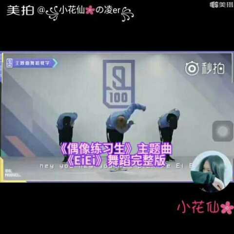 偶像练习生 EiEi 偶像练习生主题曲舞蹈 小花仙 凌er的美拍