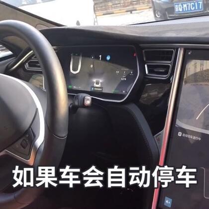 车都这么智能了,还考驾照干嘛😂😂#精选#@美拍小助手