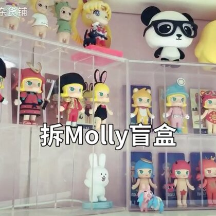 #购物分享##拆盲盒##molly#拆盲盒✨放假了,最近整理下之前拍的库存😁