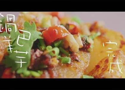 土豆先蒸后煎,在锅边炕出焦脆的硬皮,就像米饭黏在锅底的那一层焦香,最为精华。再撒上辣椒面和孜然粉,在热油锅的爆炒下散发香气,光是闻着就流口水。#美食#